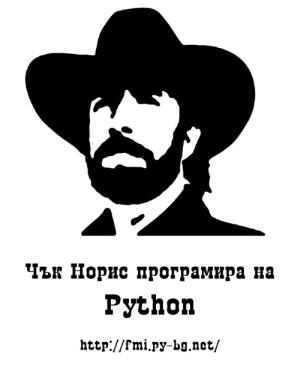 Чък Норис програмира на Python