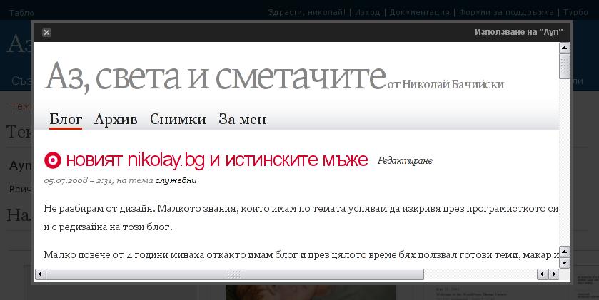 Вижте как ще изглежда сайтът преди да активирате темата