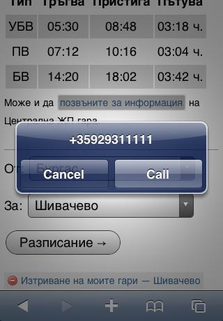 Ако това минималистично приложение не ви отговори на въпросите, може да се обадите на бюро информация