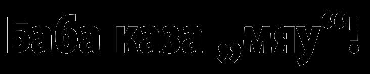 Пример за Graublau Sans Web Bold
